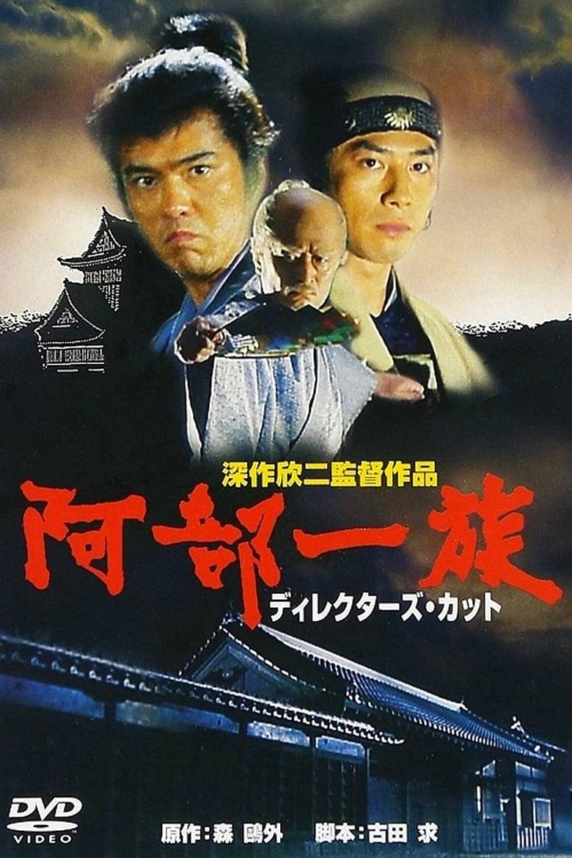 The Abe Clan (1995)