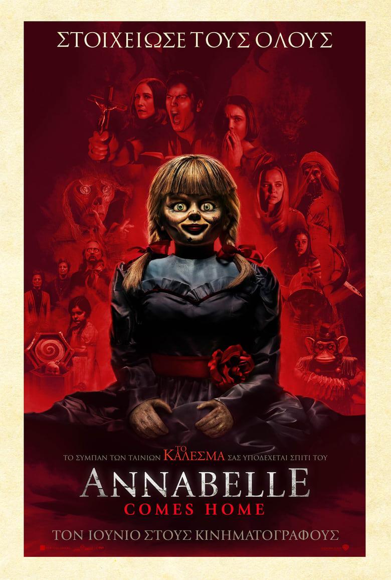 Εδώ θα δείτε το Annabelle Comes Home: OnLine με Ελληνικούς Υπότιτλους | Tainies OnLine - Greek Subs