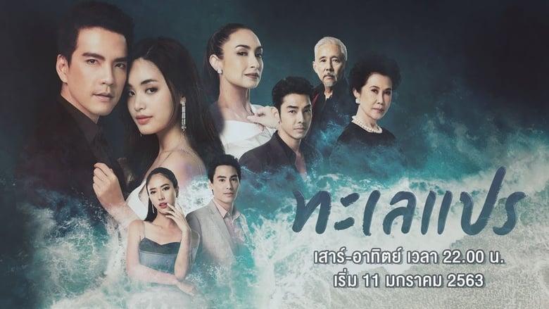 مشاهدة مسلسل Talay Prae مترجم أون لاين بجودة عالية