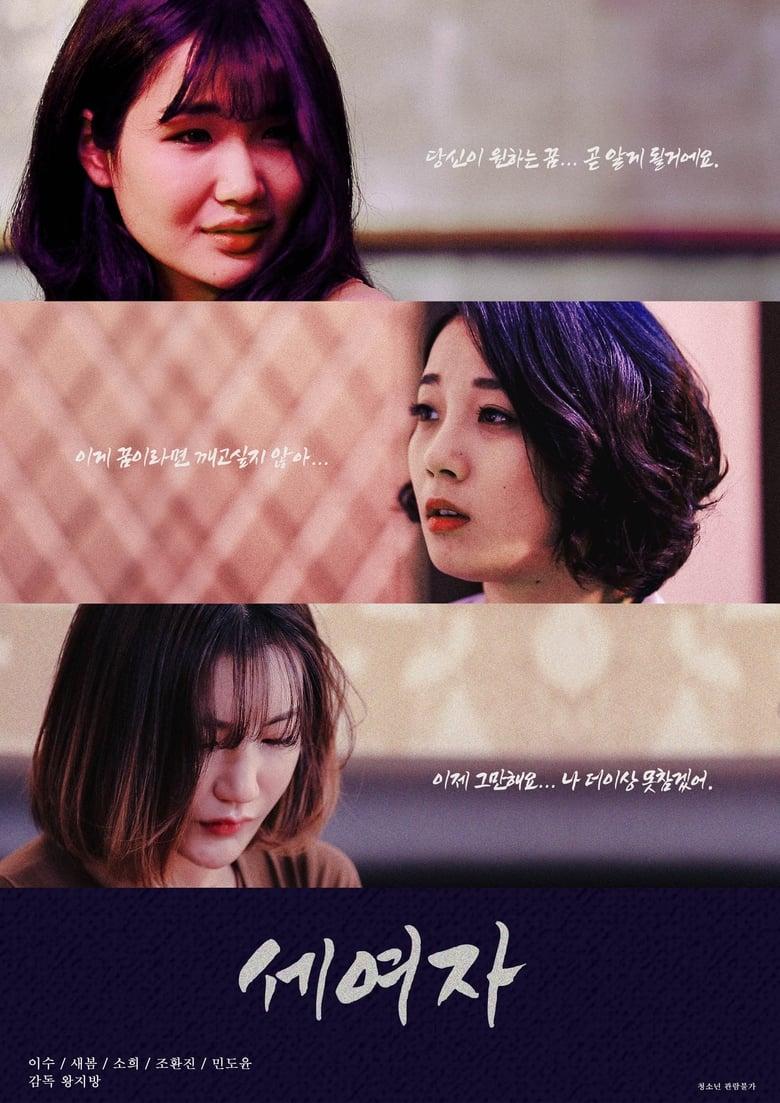 Three Women (2020)