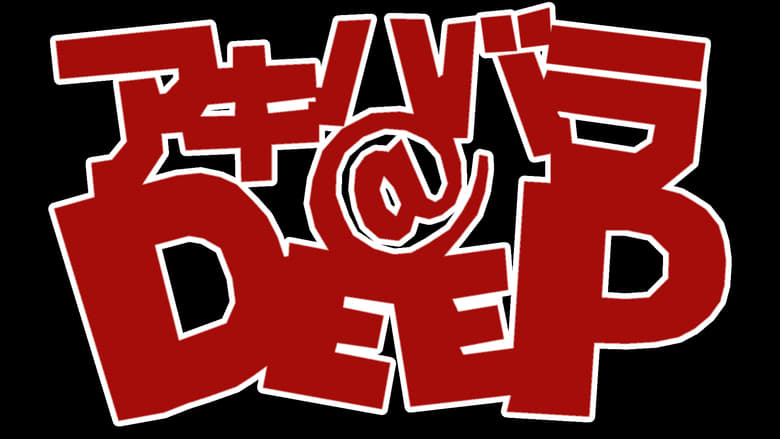 Voir Akihabara@DEEP en streaming complet vf | streamizseries - Film streaming vf