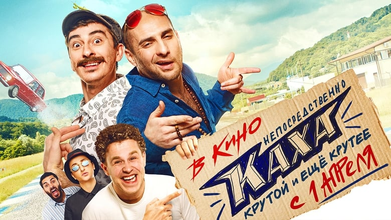 ist die Realverfilmung des gleichnamigen Mangas von Kom Непосредственно Каха 2020 4k ultra deutsch stream hd