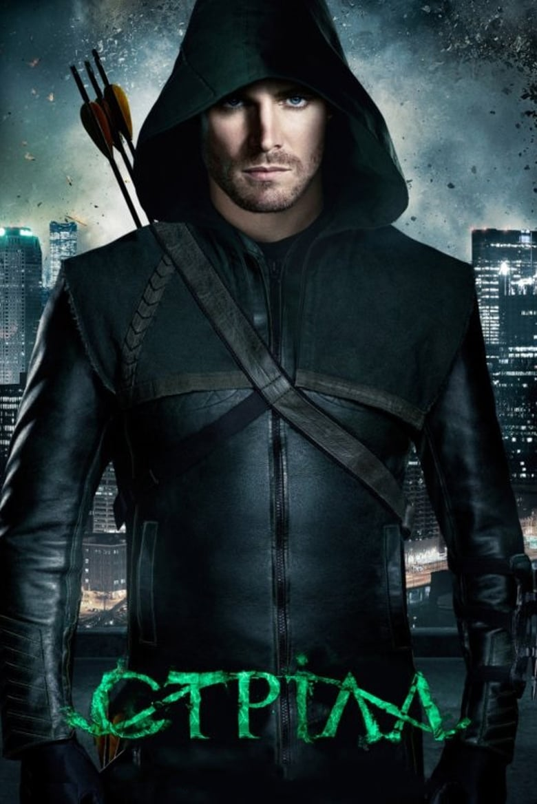 Poster for Serial Arrow