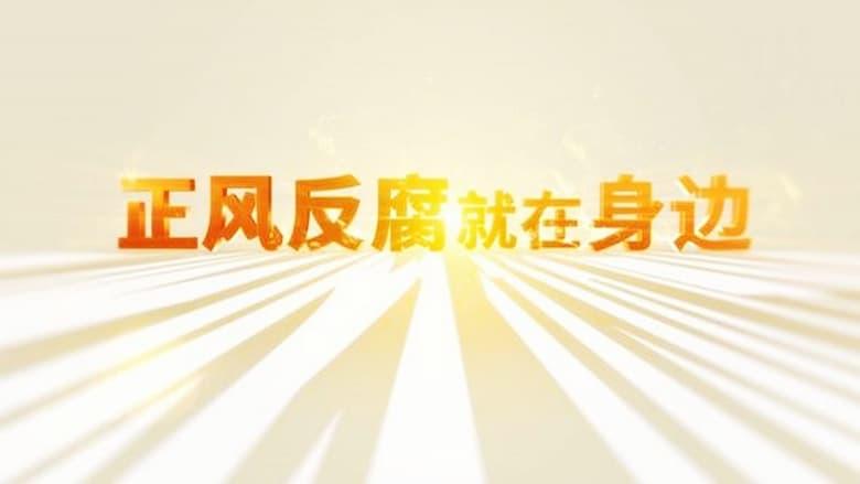 مشاهدة مسلسل 正风反腐就在身边 مترجم أون لاين بجودة عالية