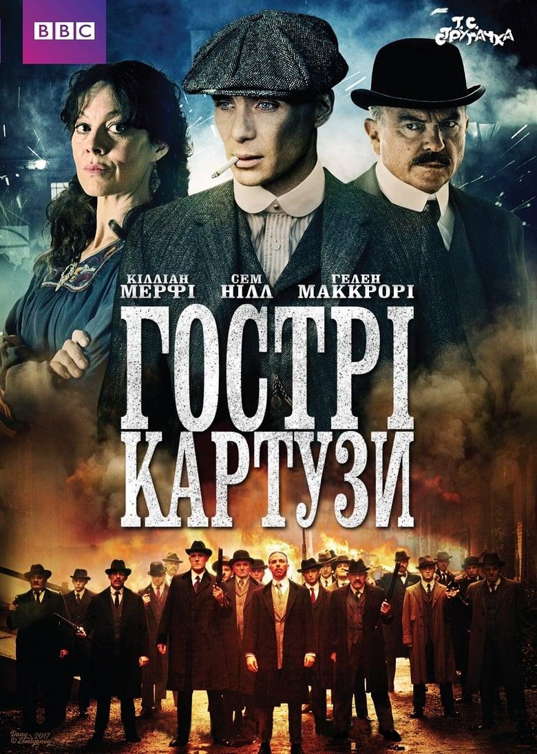 Poster for Serial Peaky Blinders