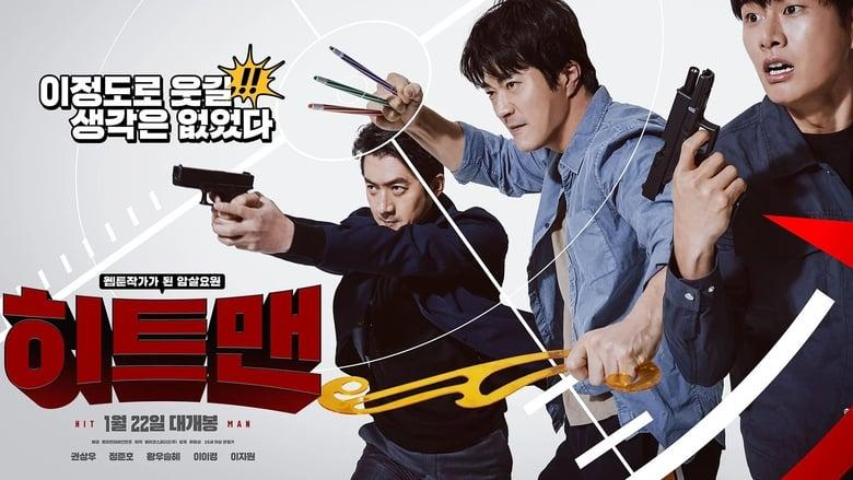 Wallpaper Filme Hitman: Agent Jun