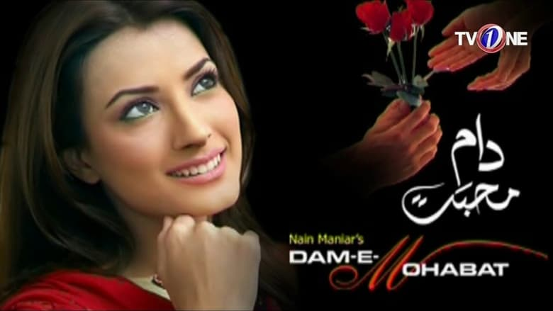 Watch Daam-e-Mohabbat Full Movie Online Free HD