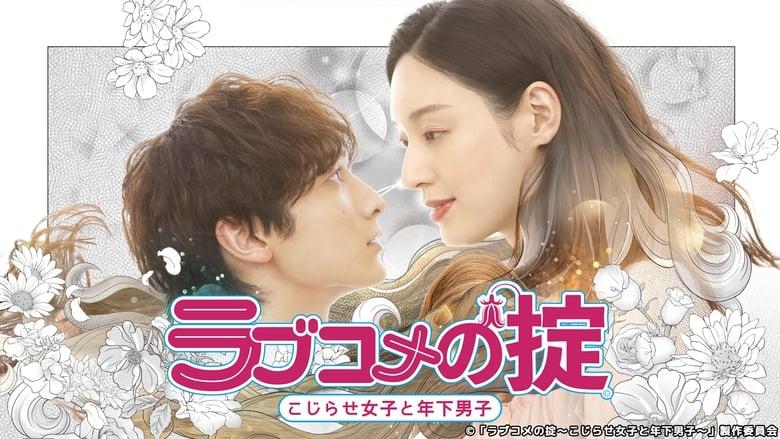 مسلسل Love Kome no Okite: Kojirase Joshi to Toshishita Danshi 2021 مترجم اونلاين