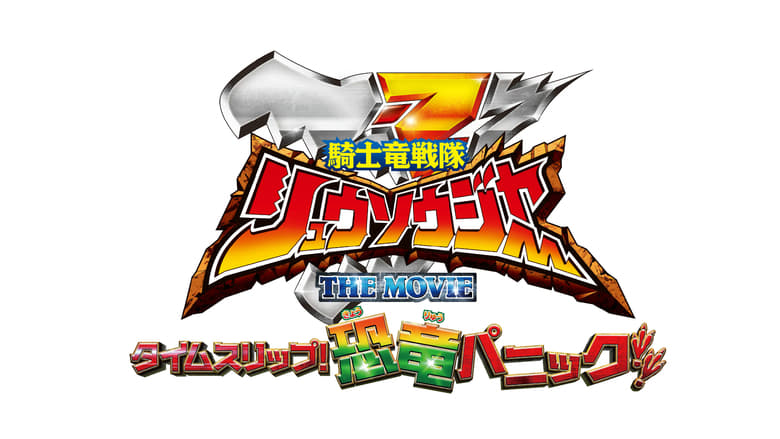 Regardez Kishiryu Sentai Ryusoulger the Movie : Time Slip! Dinosaur Panic !! Online HD Française (2019)