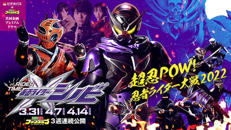 مشاهدة مسلسل Rider Time: Kamen Rider Shinobi مترجم أون لاين بجودة عالية