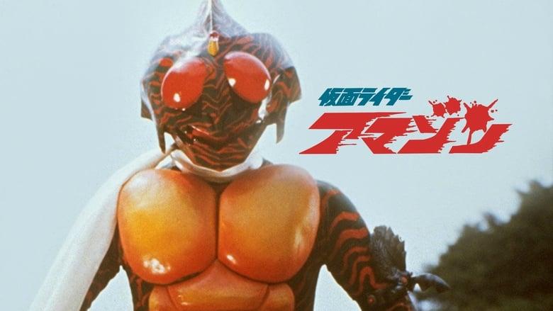 Watch Kamen Rider Amazon free