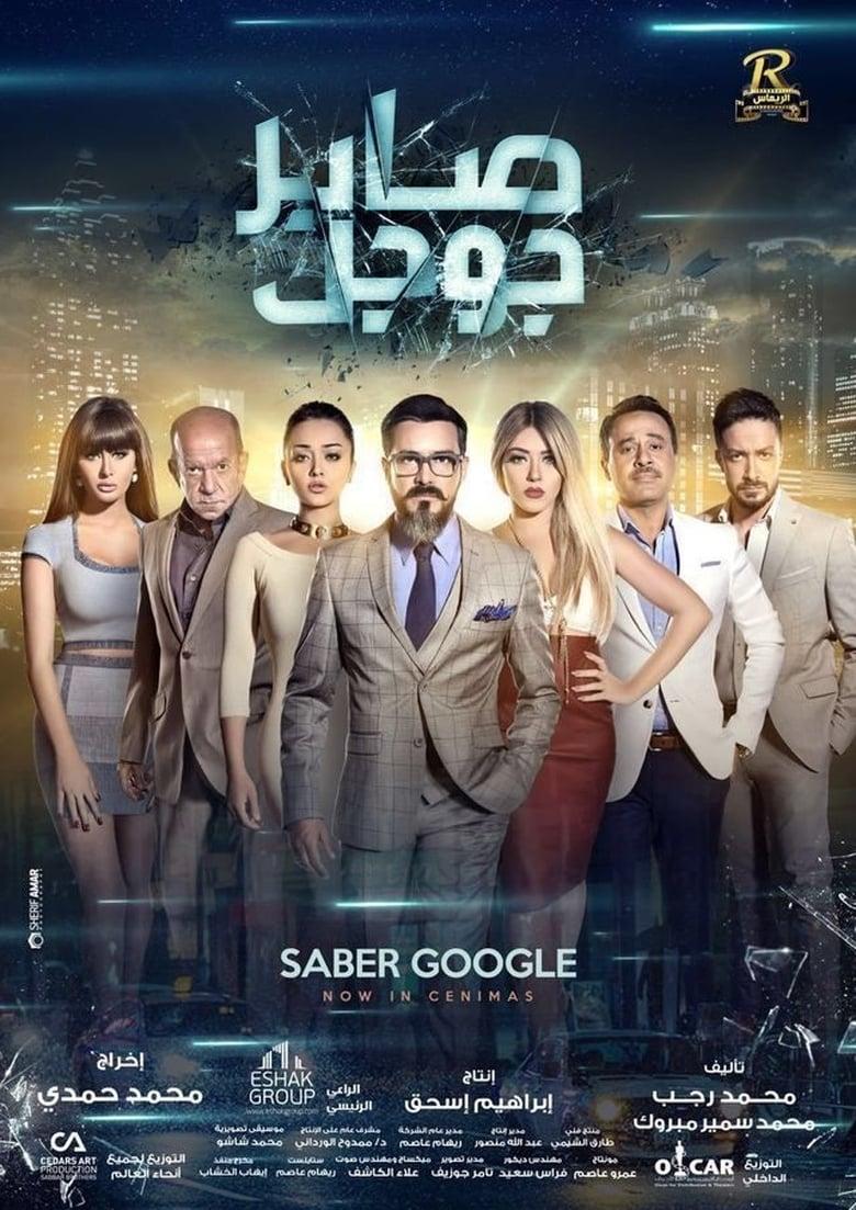 Saber Google