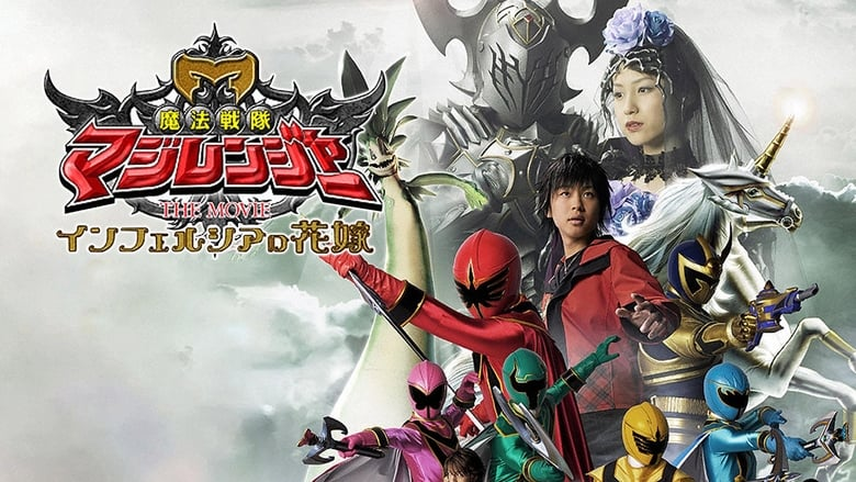 Watch Mahou Sentai Magiranger the Movie: Bride of Infershia Putlocker Movies
