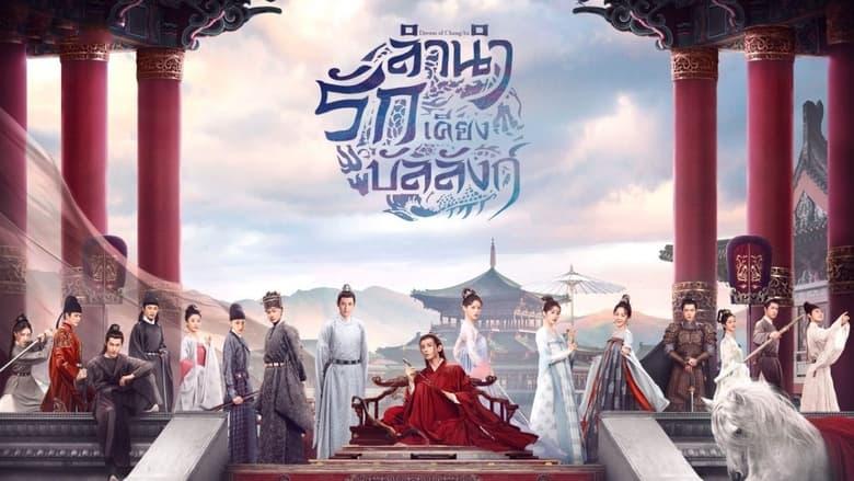 مسلسل Dream of Chang'an