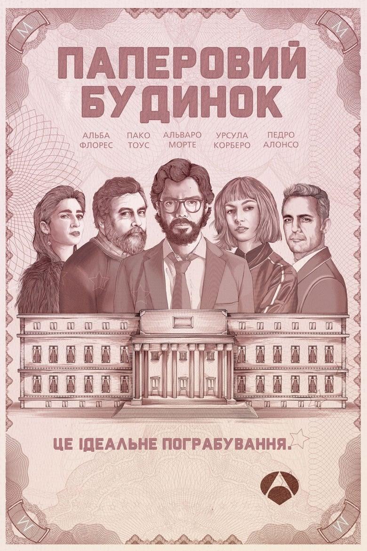 Poster for Serial La casa de papel
