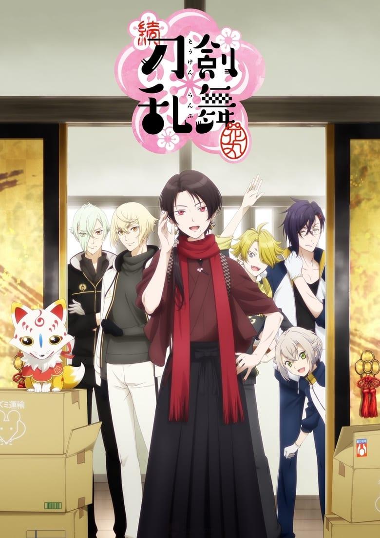 Touken Ranbu: Hanamaru الموسم الثاني الحلقة 10 مترجمة اون لاين