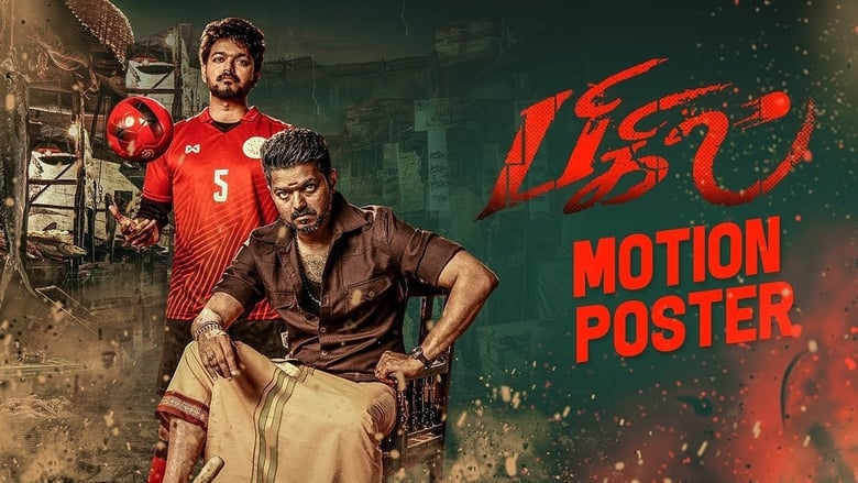 Watch Bigil Full Movie Online YTS Movies