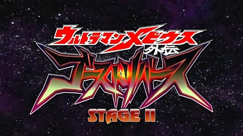 Watch Ultraman Mebius Side Story: Ghost Reverse - STAGE II: The Emperor's Resurrection free