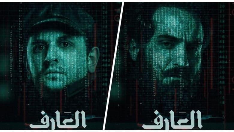 Film Al-Aref Return Younis 2021 Full HD
