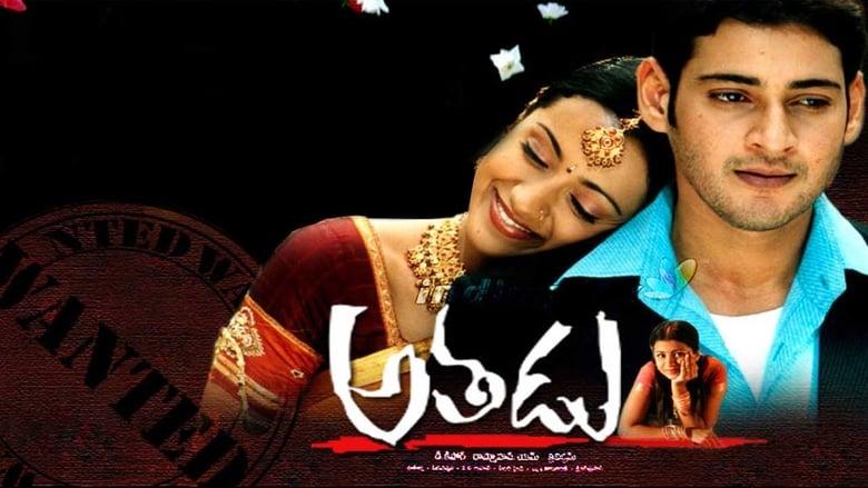 Watch Athadu Putlocker Movies