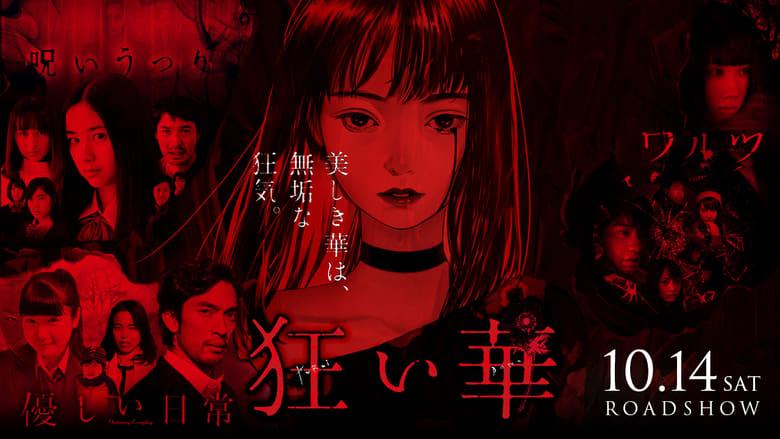 Watch Kuruibana Putlocker Movies