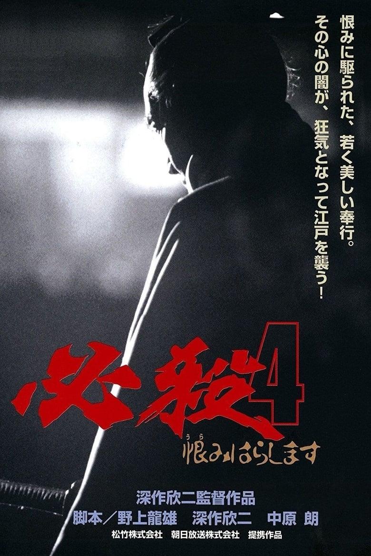 Sure Death 4 (1987)
