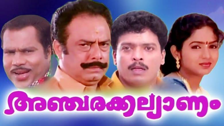 مشاهدة فيلم Ancharakalyanam 1997 مترجم أون لاين بجودة عالية