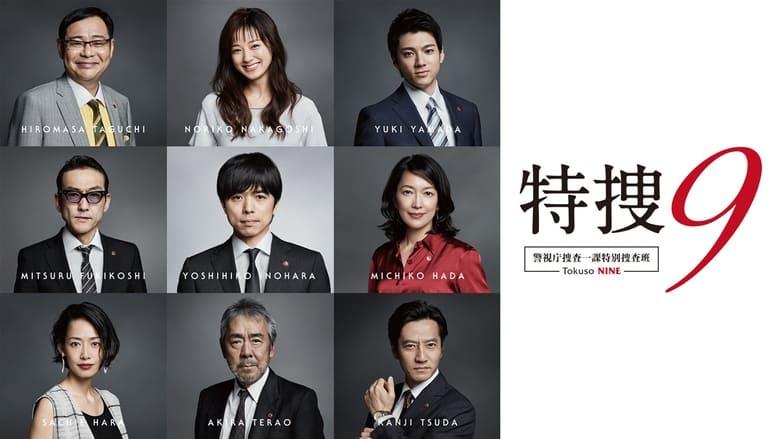 مشاهدة مسلسل Special Investigation Nine مترجم أون لاين بجودة عالية