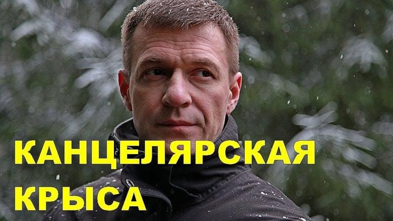 مشاهدة مسلسل Kantselyarskaya Krysa مترجم أون لاين بجودة عالية