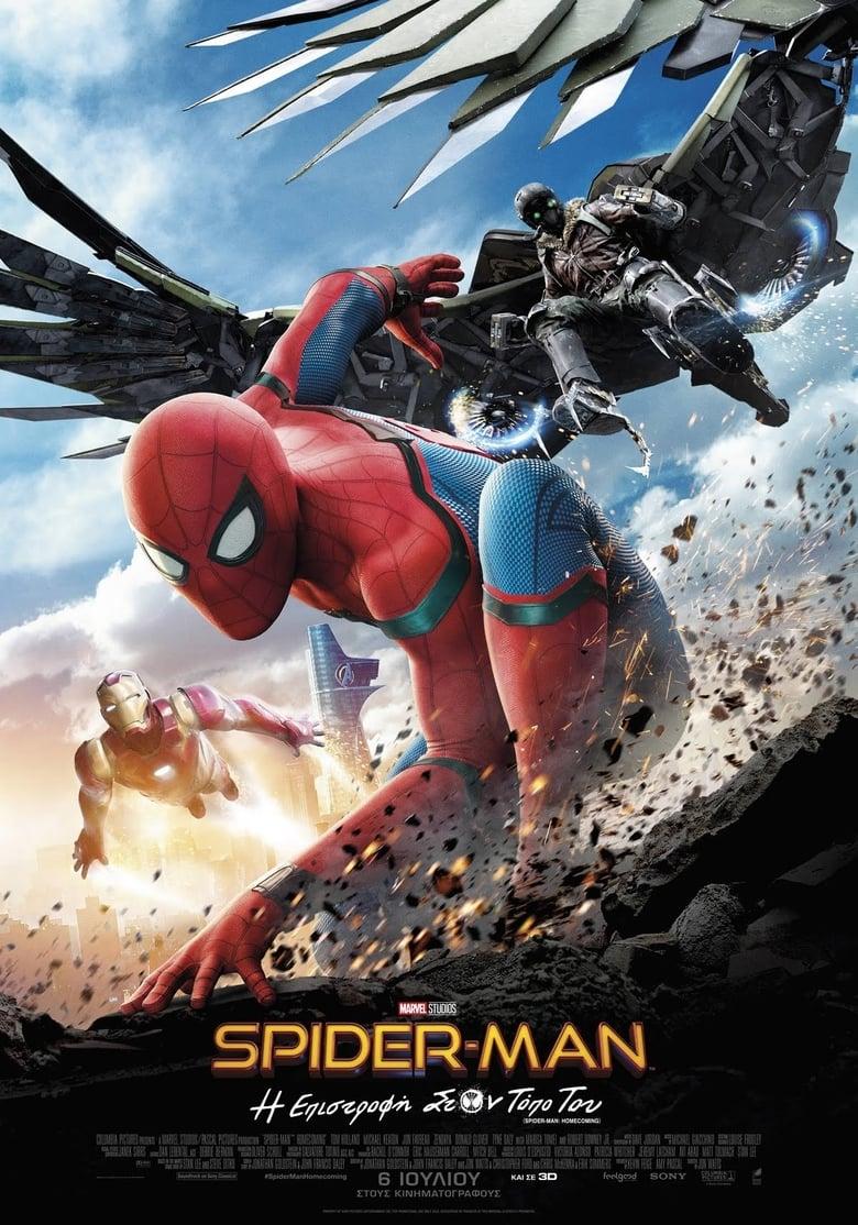 Spider-Man: Η Επιστροφή Στον Τόπο Του (2017) - Tainies OnLine