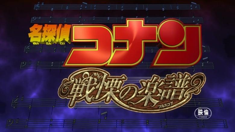 Detective+Conan%3A+La+musica+della+paura