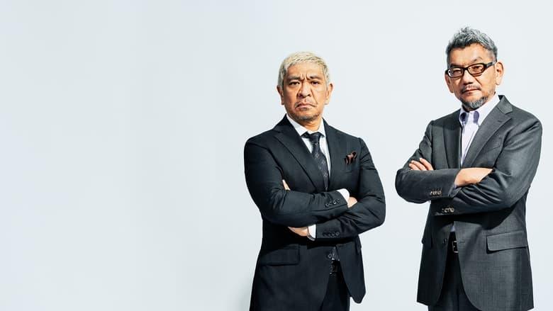 مسلسل Hideaki ANNO and Hitoshi MATSUMOTO fireside chat 2021 مترجم اونلاين