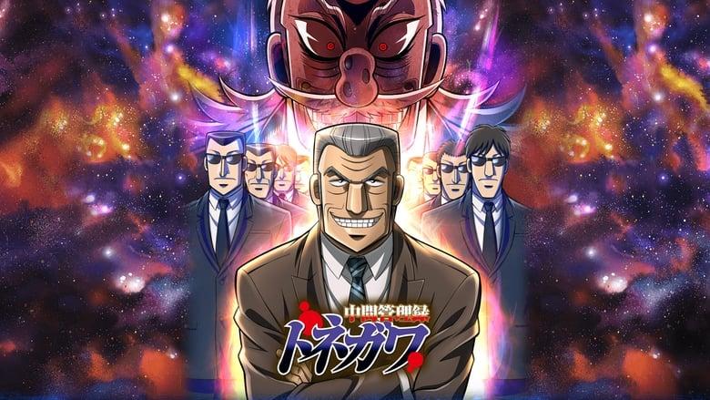 مشاهدة مسلسل Mr. TONEGAWA Middle Management Blues مترجم أون لاين بجودة عالية