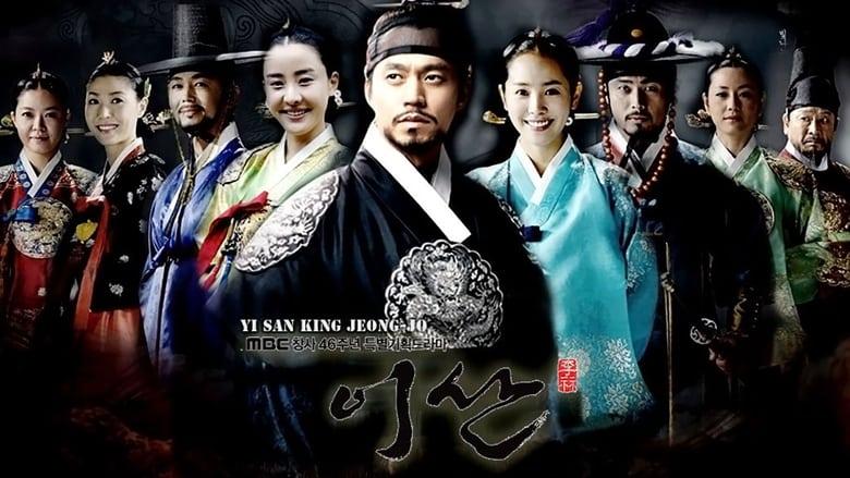 مشاهدة مسلسل Yi San مترجم أون لاين بجودة عالية
