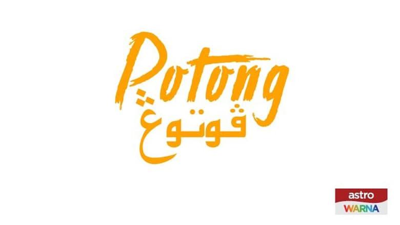 مشاهدة مسلسل Potong مترجم أون لاين بجودة عالية