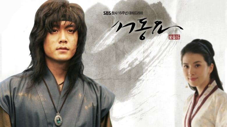 مشاهدة مسلسل Ballad of Seo-dong مترجم أون لاين بجودة عالية