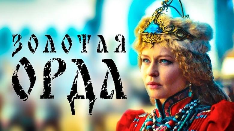 مشاهدة مسلسل Золотая Орда مترجم أون لاين بجودة عالية