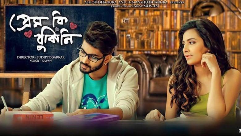 Prem Ki Bujhini 2016 -720p-1080p-Download-Gdrive