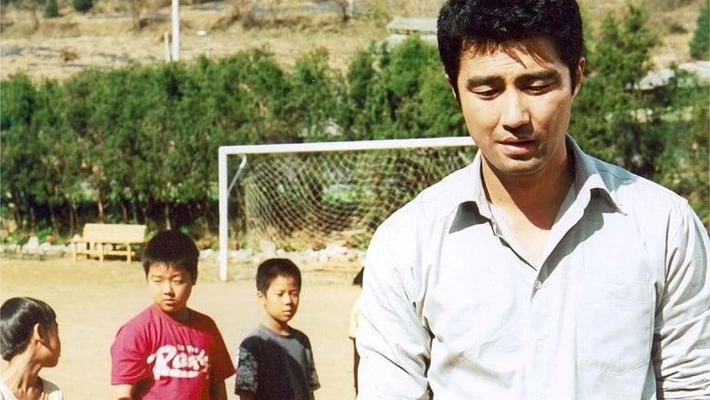 فيلم My Teacher, Mr. Kim 2003 مترجم
