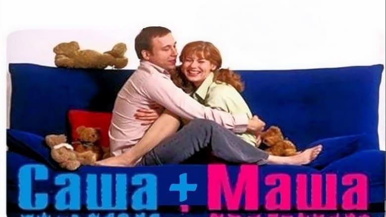 مشاهدة مسلسل Саша+Маша مترجم أون لاين بجودة عالية