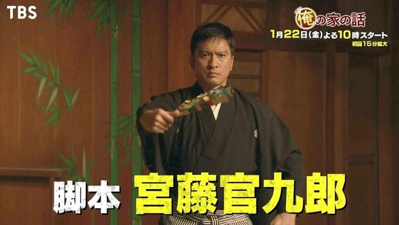 مسلسل Ore no Ie no Hanashi 2021 مترجم اونلاين