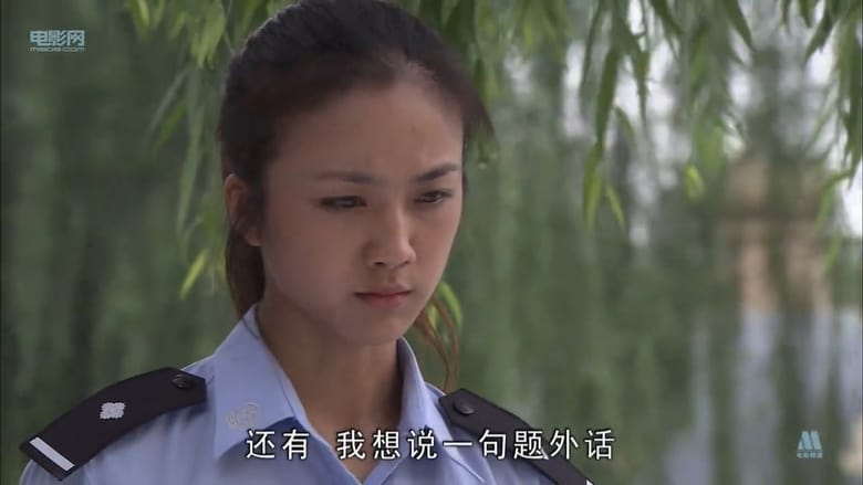 Watch Policewoman Swallow Full Movie Online Free HD