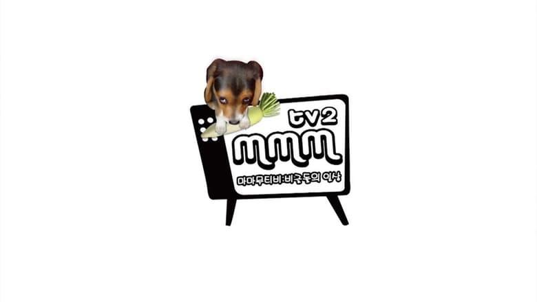 مشاهدة مسلسل MMMTV مترجم أون لاين بجودة عالية