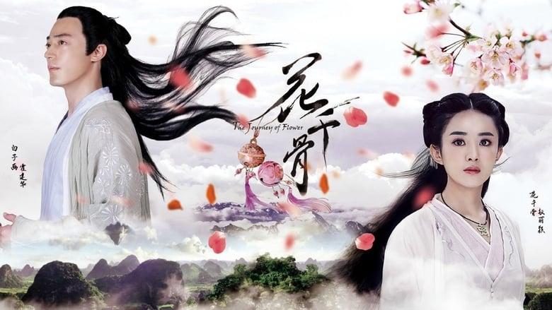 مشاهدة مسلسل The Journey of Flower مترجم أون لاين بجودة عالية
