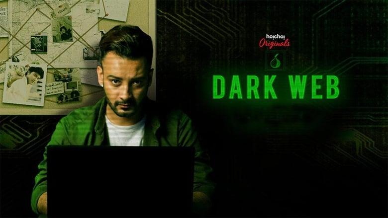مسلسل Dark Web الموسم 1 الحلقة 3 مترجمة اونلاين