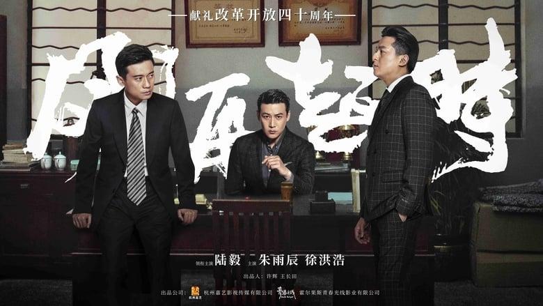 مشاهدة مسلسل Entering A New Era مترجم أون لاين بجودة عالية