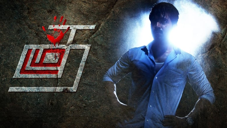 Thadam (2019) [Tamil + Hindi] HD Movie