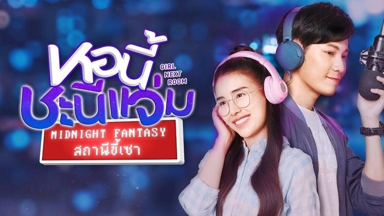 مشاهدة مسلسل Girl Next Room: Midnight Fantasy مترجم أون لاين بجودة عالية
