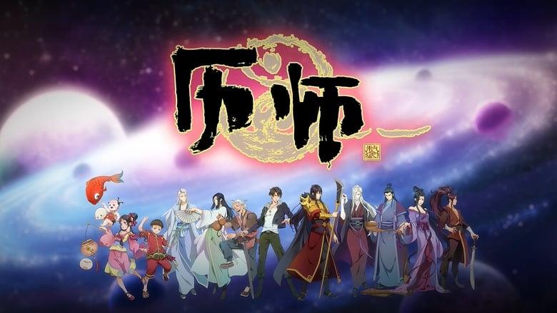 مشاهدة مسلسل Chinese Almanac Master مترجم أون لاين بجودة عالية