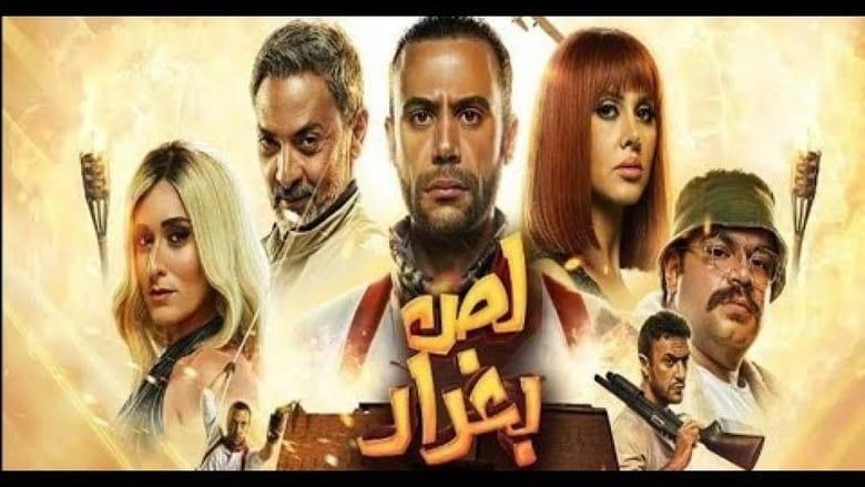 فيلم لص بغداد 2020 اون لاين HD كامل